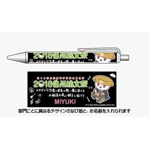 (受注限定商品)なび助 信州総文祭 出場記念  ボールペン 名前が入る|yoko-buri