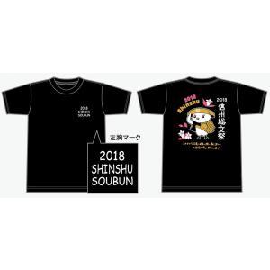 なび助 信州総文祭 Tシャツ ブラック BK 残りわずか|yoko-buri
