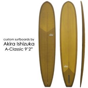 AKIRA SHAPE 石塚 晃シェイプ A-Classic 9'2