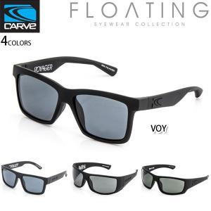 CARVE Sunglasses カーブ サングラス FLOATING COLLECTION フローティング コレクション 偏光レンズ UVカット|yoko-nori