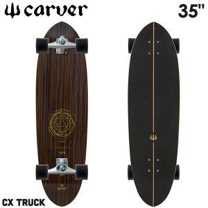 Carver カーバー スケートボード CXトラック Haedron No.9 35インチ yoko-nori