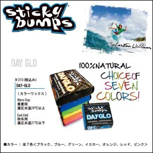 STICKY BUMPS WAX スティッキーバンプス ワックス COLOR WAX DAYGLO/デイグロ|yoko-nori