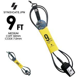 リーシュコード SYNDICATE.JPN 9ft ミディアム コード径 7mm 2カラー|yoko-nori