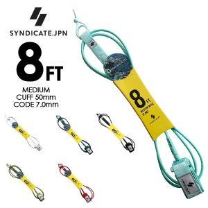 リーシュコード SYNDICATE.JPN LEASH 8ft MEDIUM ミディアム コード径 7mm 6カラー|yoko-nori