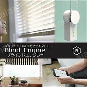 使用中のブラインドやロールスクリーンを自動化できる ブラインドの開閉、タイマーなど全ての機能がスマホ...