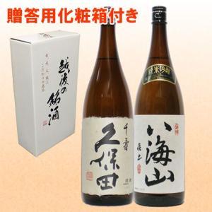 ●久保田 千寿 新潟の地酒人気をけん引した銘柄の一品。料理・酒、両方を堪能したい人向き。  内容量:...