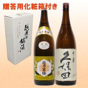 (新品)久保田 千寿(吟醸酒)  越乃寒梅 白ラベル 1800ml×2本 飲み比べセット  日本酒 ...