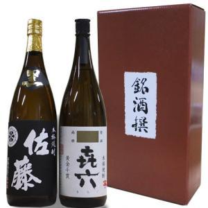 焼酎1800ml×2本 銘酒撰セット [佐藤 黒 き六] 化...