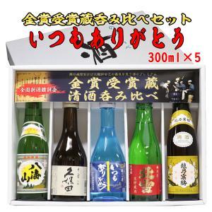 贈り物 ギフト 日本酒 飲み比べセット (いつもありがとうラベル)  新潟 金賞受賞酒蔵 300ml...