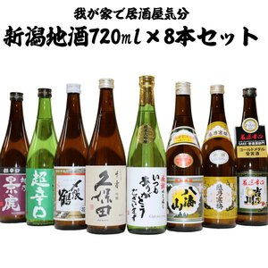 お中元 日本酒 豪華希少新潟名門蔵 飲み比べ 720mlx8...