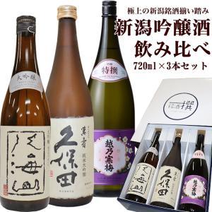 (送料安い) 久保田 萬寿 越乃寒梅 吟醸酒 八海山 吟醸酒...