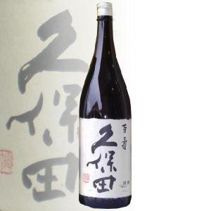 (新品)久保田 百寿1800ml 久保田 宅配用の破損防止箱代も無料。日本酒 特別本醸造
