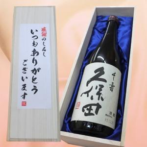 日本酒 「いつもありがとうございます」 久保田 千寿(吟醸) 720ml×1本桐箱入り 久保田 日本...