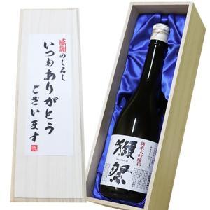 父の日 プレゼント ギフト 獺祭 日本酒 送料無料 「いつもありがとうございます」 獺祭 純米大吟醸...