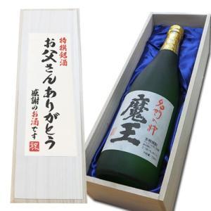 父の日 プレゼント 芋焼酎 魔王 720ml x1本 桐箱入り お父さんありがとう メッセージラベル...