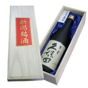 ●久保田 萬寿  久保田の最高峰、存在感を主張します。  「やわらかく」「ふっくら」と精魂込めて醸し...