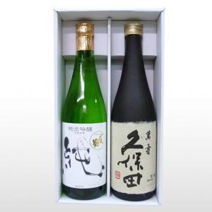 (新品商品です) 久保田 萬寿 純米大吟醸 、〆張鶴 純 純...
