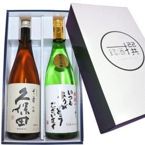 贈り物 ギフト 日本酒 飲み比べセット [いつもありがとうございますラベル] 加賀の井 純米大吟醸 ...