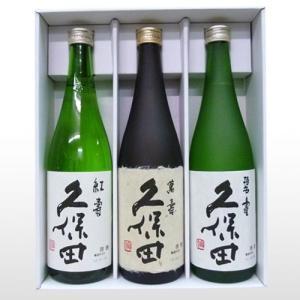 (送料安い 新品商品)久保田 萬寿、碧寿、紅寿 飲み比べセッ...
