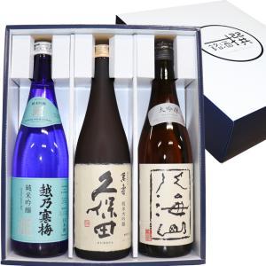 灑(さい)純米吟醸 久保田 萬寿 八海山 吟醸 3本セット