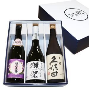 獺祭 日本酒 ギフト 飲み比べセット 720ml×3本 人気銘柄 獺祭 磨き三割九分 純米大吟醸 久...