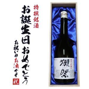 父の日 プレゼント ギフト 獺祭 日本酒 送料無料 【お誕生日おめでとうラベル】獺祭 磨き45 72...
