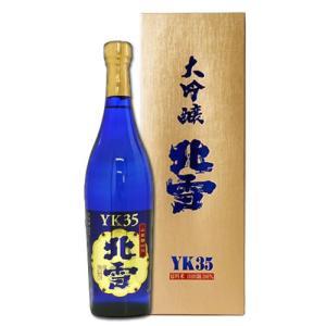 お酒 ギフト 日本酒 北雪 大吟醸 YK35 720ml 専用化粧箱付き 北雪酒造 新潟 YK35