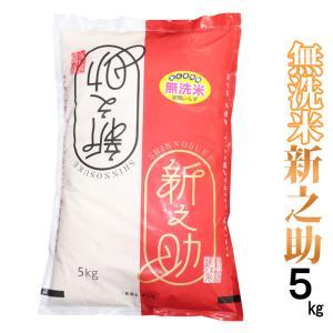 新米 無洗米 新之助 5kg 令和3年産 送料無料 リピート多数 高評価多数 産地直送米 一等米 新...