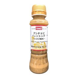 アンチョビドレッシング〜わさび風味〜 200ml yokohama-takeishoten