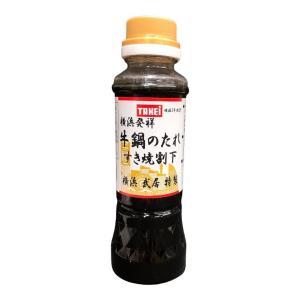 牛鍋のたれ 236g yokohama-takeishoten