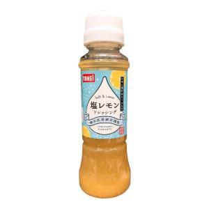塩レモンドレッシング 200ml yokohama-takeishoten