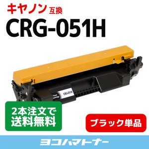 CRG-051H (CRG051H) キヤノン トナーカートリッジ CRG-051H ブラック 互換...