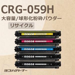 CRG-059H キヤノン 日本製の球形化粉砕パウダー採用 リサイクル 4色+ブラック1本セット L...