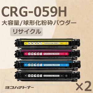 CRG-059H キヤノン 日本製の球形化粉砕パウダー採用 リサイクル 4色×2セット LBP852...