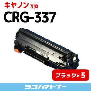 CRG-337 (CRG337) キヤノン トナーカートリッジ337 CRG-337 ブラック×5 ...