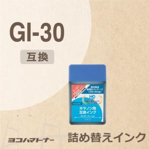 GI-30C キヤノン プリンターインク シアン 単品 互換インクボトルG6030 G5030 GI...