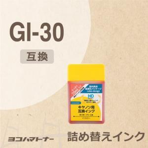 GI-30Y キヤノン プリンターインク イエロー 単品 互換インクボトルG6030 G5030 G...