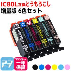 IC6CL80L エプソン プリンターインク 80 IC6CL80L 6色セット ic80l ic8...