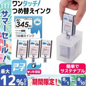 キャノン プリンターインク BC-345用 BC-345XL ブラック 単品 ワンタッチ詰め替えイン...