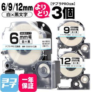 テプラPRO互換用 白 黒字  6mm 9mm 12mm 自由選択 SS6KW SS9KW SS12...