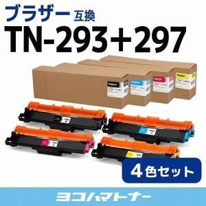 TN-293BK TN-297C TN-297M TN-297Y ブラザー 互換トナーカートリッジ ...