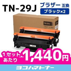 TN-29J (TN29J) ブラザー トナーカートリッジ TN-29J ブラック 互換トナー TN...