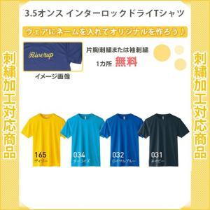 ■情報 ネームを入れてオリジナル半袖Tシャツをつくちゃおー♪ 片胸刺繍または袖刺繍どちらか一カ所無料...