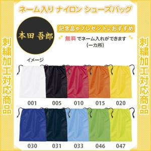 【名入れ無料】 シューズケース シューズ袋 スポーツ 巾着 記念品 卒団 ナイロン シューズバッグ