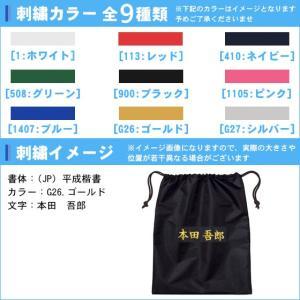 【名入れ無料】 シューズケース シューズ袋 ス...の詳細画像3