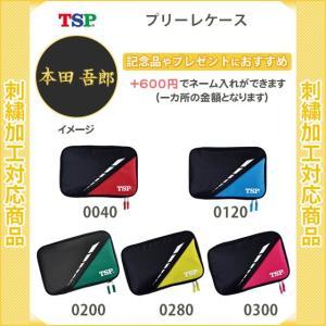 【名入れできます】 卓球ラケットケース かわいい 卓球 ラケットケース TSP プリーレケース 040505