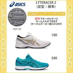 【キーホルダー付き】 ランニングシューズ アシックス メンズ マラソンシューズ ライトレーサー2 L...