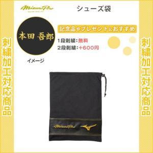 ■情報 ミズノプロのネーム刺繍入りシューズ袋!! ラッピングも1枚90円でお受けいたしますので、卒団...
