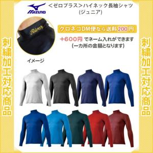 【名入れできます】 野球 アンダーシャツ ジュ...の関連商品2