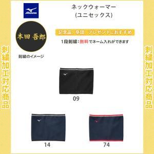【名入れ無料】 ネックウォーマー 野球 ミズノ グローバルエリート 刺繍 12JY9B55 RT